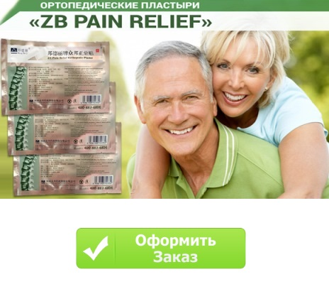 zb pain orthopedic plaster